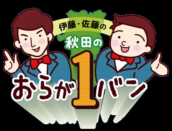 伊藤・佐藤の秋田のおらが1バン