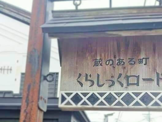 内蔵のある町くらしっくロード増田へ