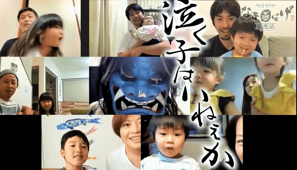 「泣く子は不安よな。なまはげ動きます。」ユネスコ無形文化遺産秋田の神様なまはげをオンラインで体験できます。オンライン・エンターテインメント・サービス『なまはげオンライン』全国展開スタート
